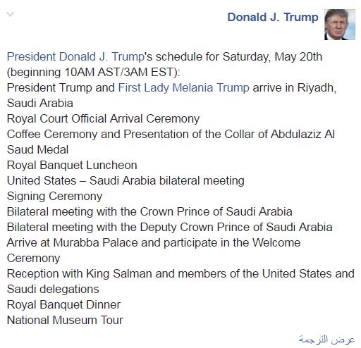 جدول أعمال ترامب فى السعودية