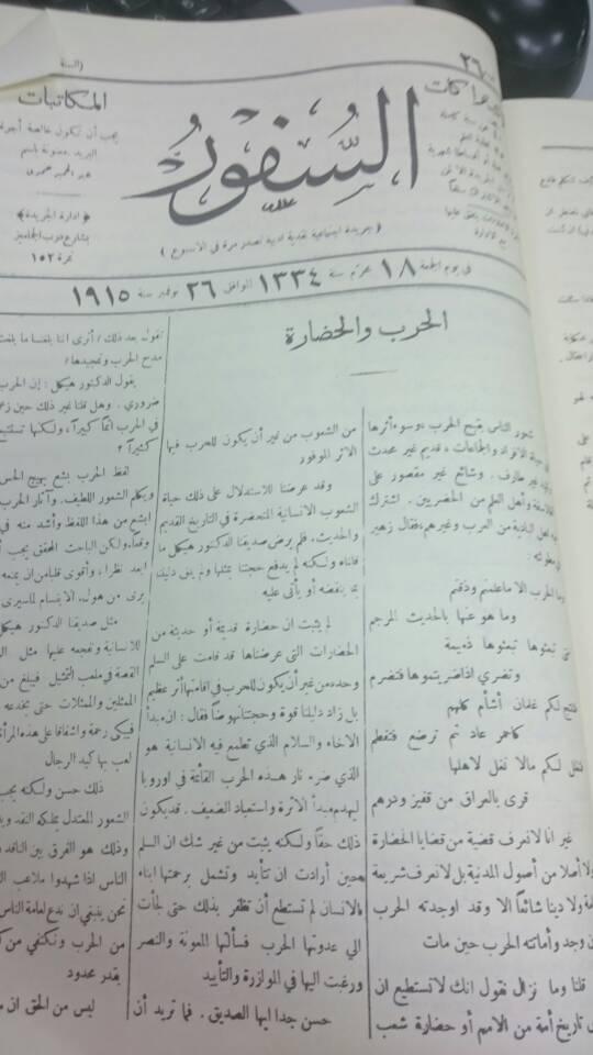جريدة السفور  (2)