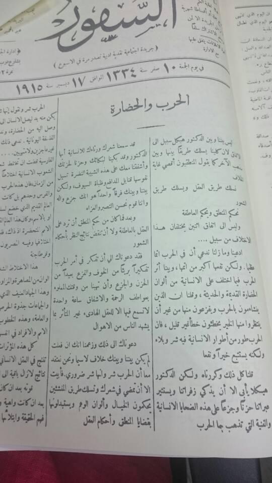 جريدة السفور  (3)