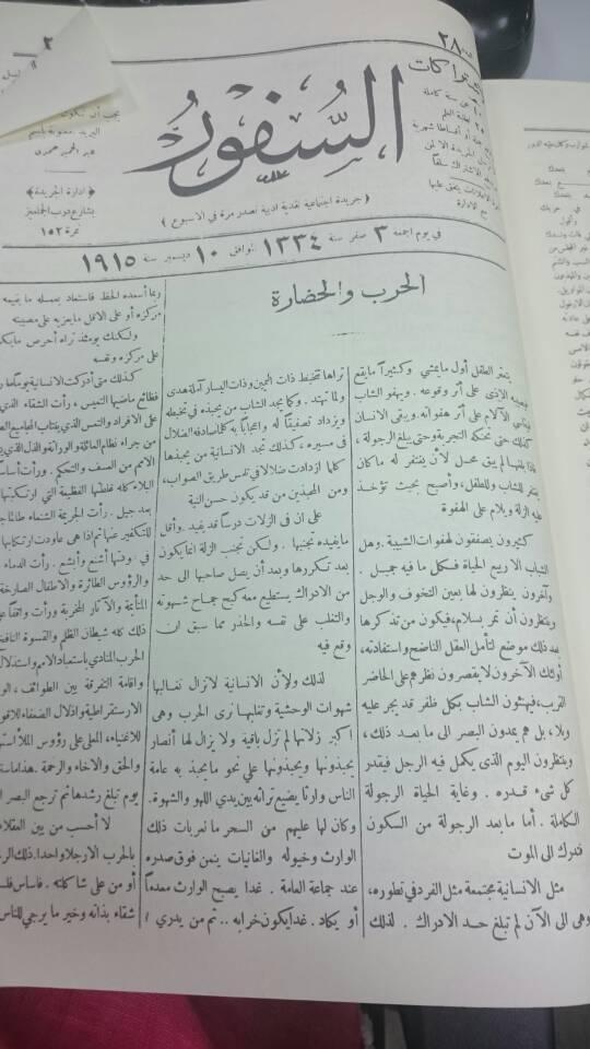جريدة السفور  (1)