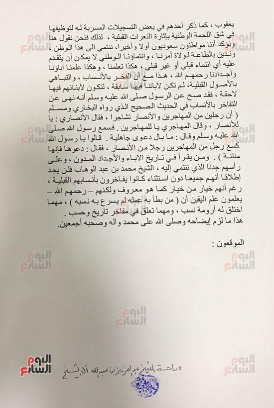 بالصور ننشر توقيعات أسرة آل الشيخ السعودية لتكذيب مزاعم أمير قطر بانتمائه لها اليوم السابع