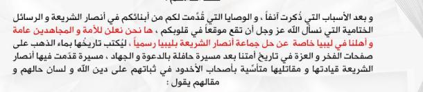 بيان أنصار الشريعة