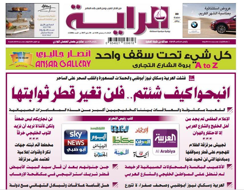 جريدة العرب القطرية pdf اليوم