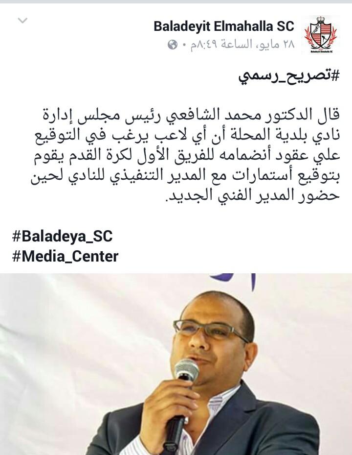 بلدية المحلة