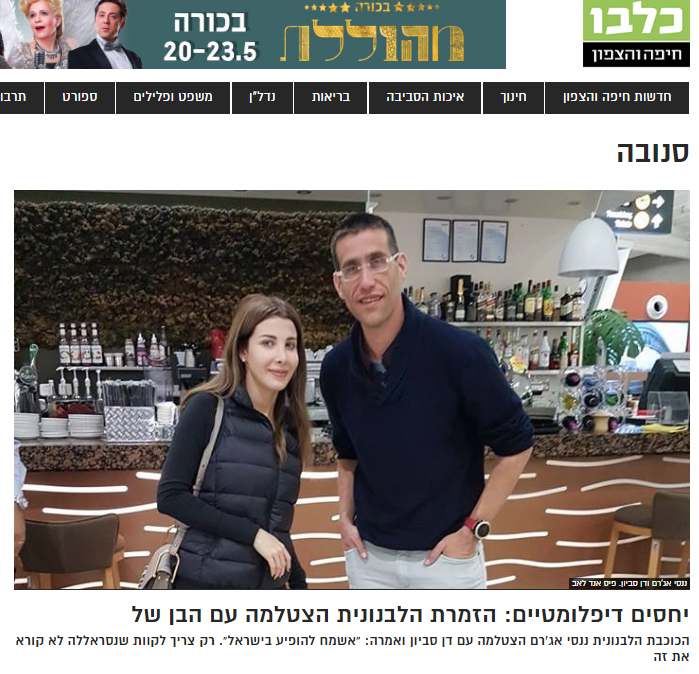 جانب من حوار رجل الأعمال الإسرائيلى للصحيفة العبرية