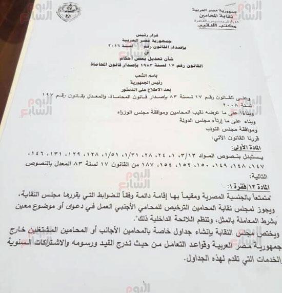 ننشر نص مشروع قانون المحاماة المقدم من وكيل تشريعية البرلمان (7)