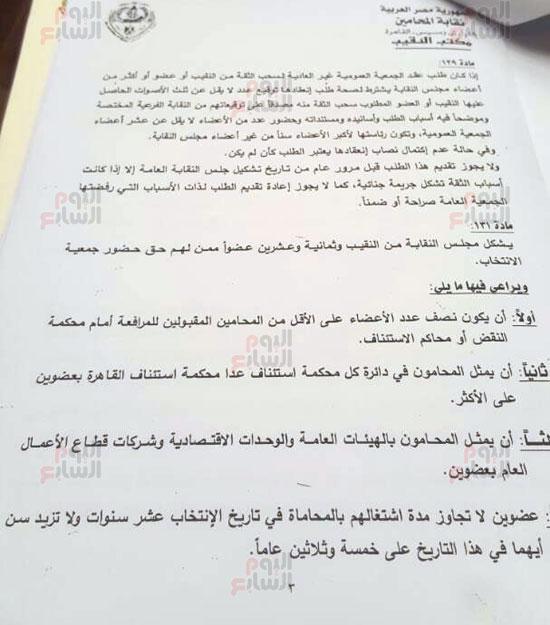ننشر نص مشروع قانون المحاماة المقدم من وكيل تشريعية البرلمان (9)