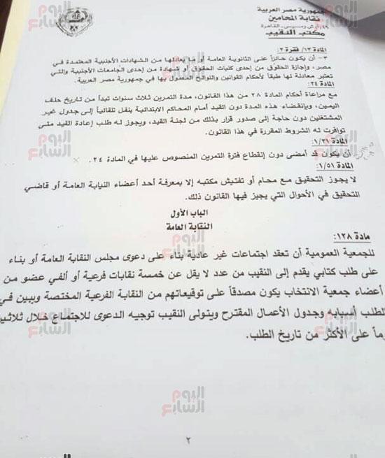 ننشر نص مشروع قانون المحاماة المقدم من وكيل تشريعية البرلمان (6)
