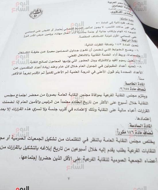 ننشر نص مشروع قانون المحاماة المقدم من وكيل تشريعية البرلمان (3)