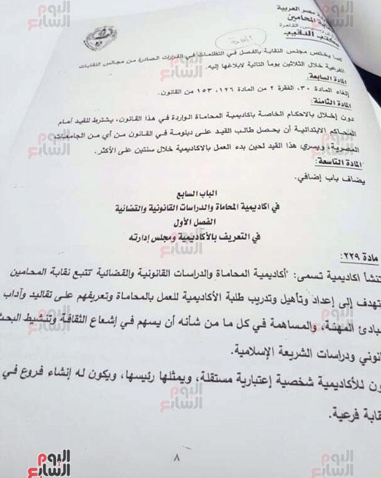 ننشر نص مشروع قانون المحاماة المقدم من وكيل تشريعية البرلمان (2)