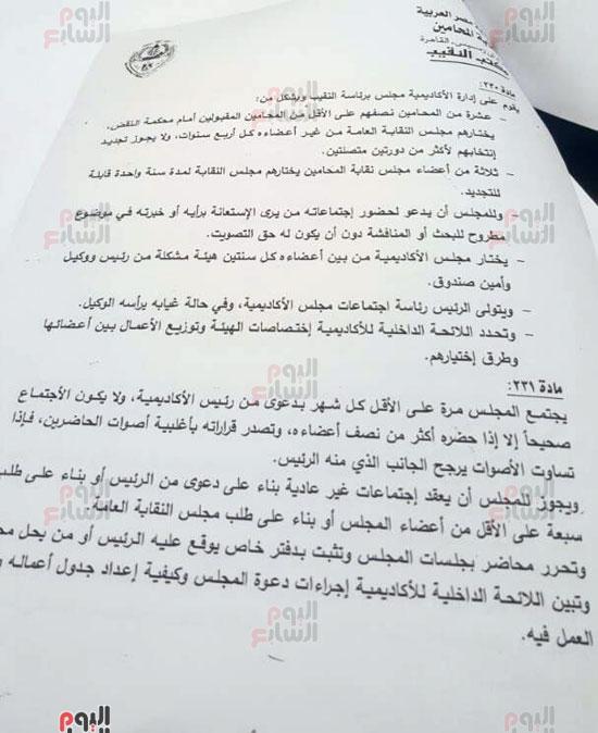 ننشر نص مشروع قانون المحاماة المقدم من وكيل تشريعية البرلمان (4)