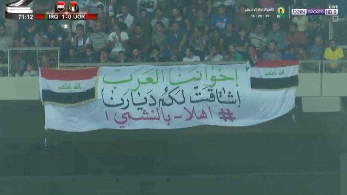 جماهير العراق توجه التحية للأردن
