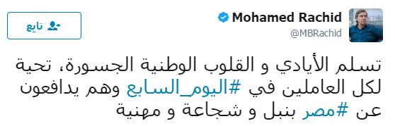 محمد رشيد يشيد باليوم السابع