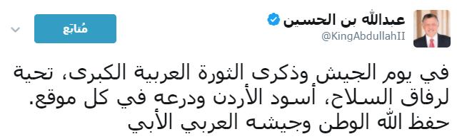 31707-الملك-عبد-الله-الثانى-عبر-تويتر