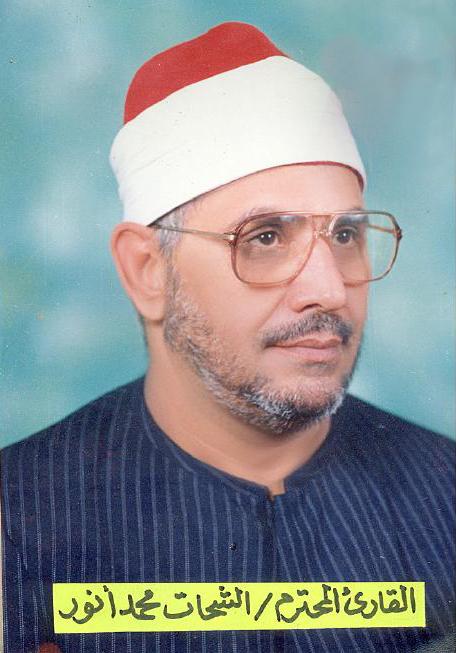 الشيخ الشحات محمد انور  والد الشيخ محمود