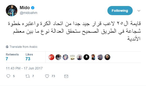 تغريده ميدو 1