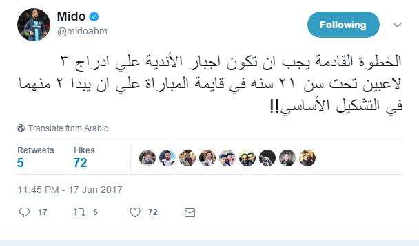 تغريده ميدو 2