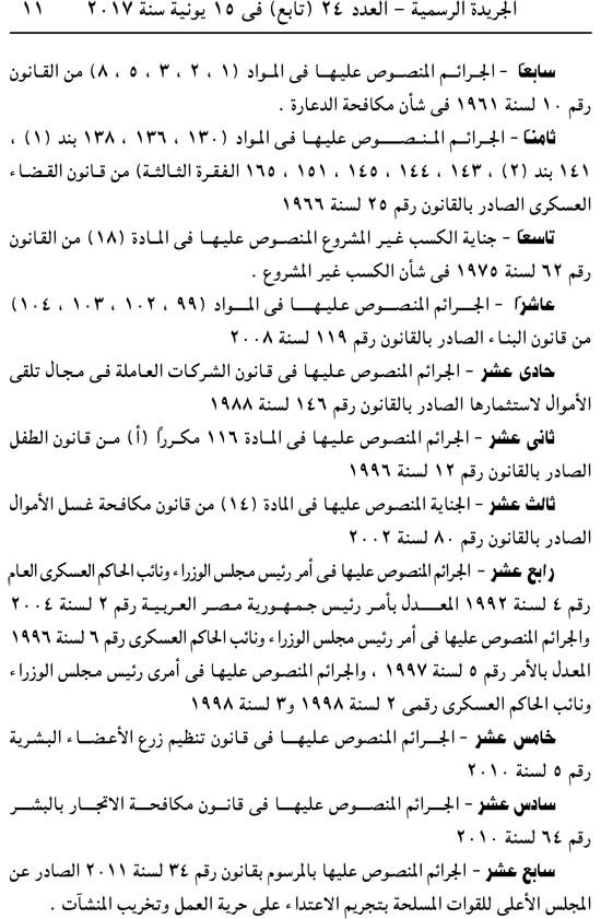 نص-قرار-العفو-11