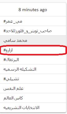 قائمة تويتر