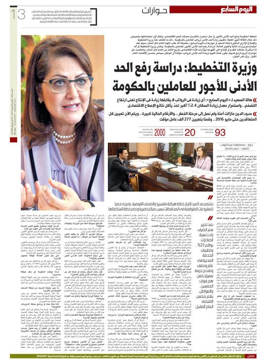 وزيرة التخطيط فى حوار لـاليوم السابع
