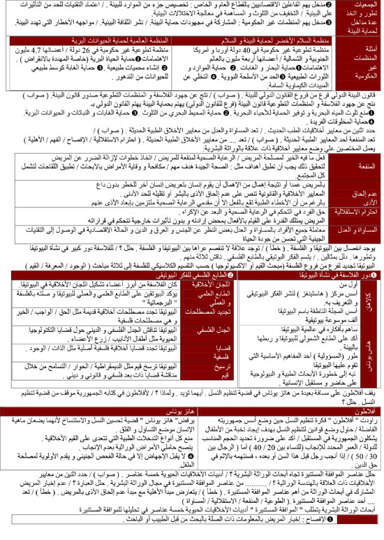 مراجعة-ليلة-الامتحان-في-الفلسفة-4