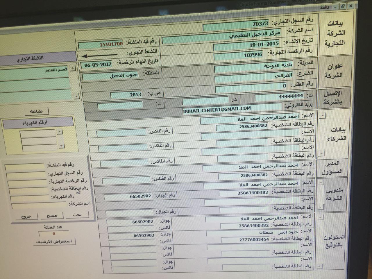 صورة ضوئية من جاهز من داخل وزارة العمل القطرية