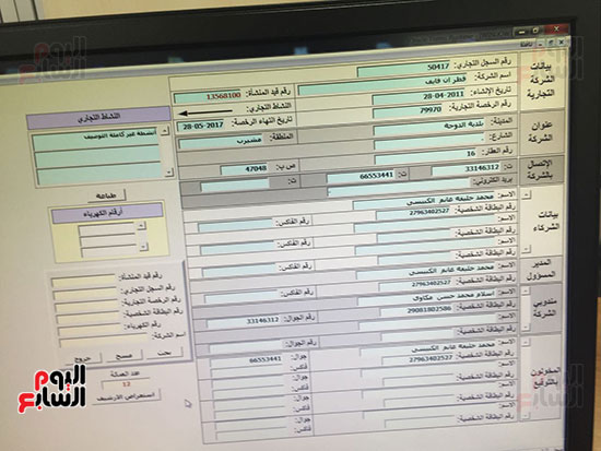 بعض بيانات المدرسين المسجلة بوزارة العمل القطرية