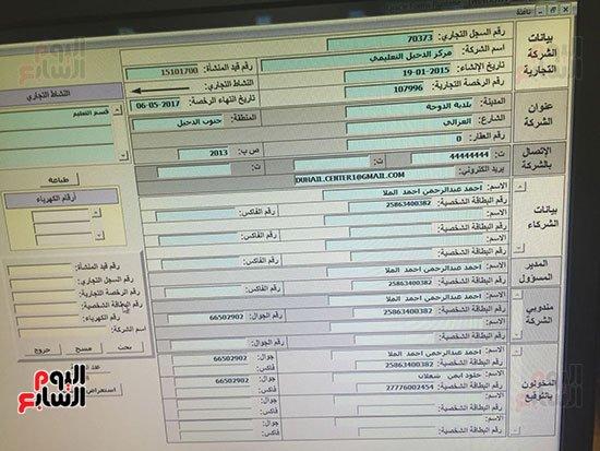 بيانات المدرسات من داخل وزارة العمل القطرية