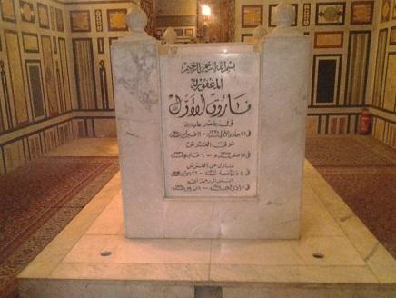 قبر الملك فاروق