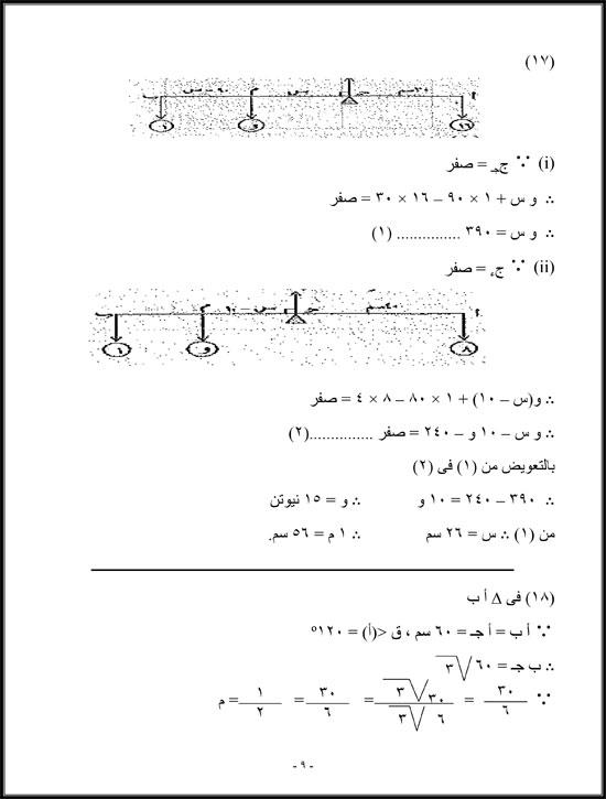 مادة الاستاتيكا (9)