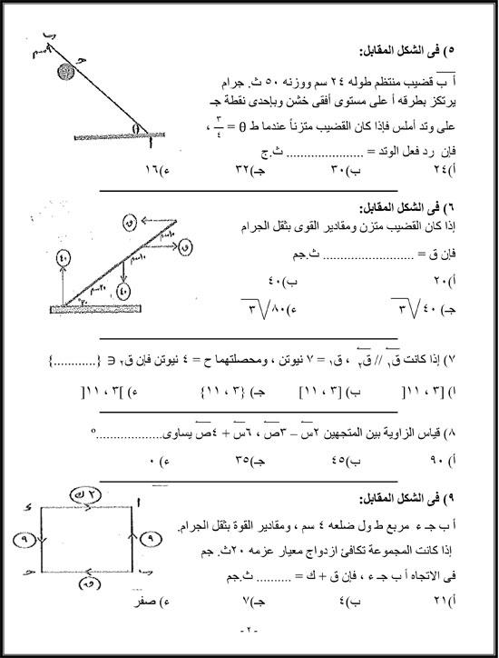 مادة الاستاتيكا (2)
