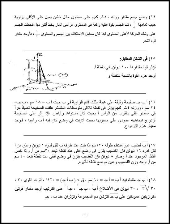 مادة الاستاتيكا (4)