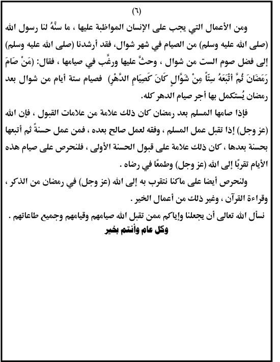 ننشر نص خطبة وزارة الأوقاف لعيد الفطر المبارك اليوم السابع
