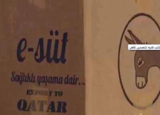 مدون على الكرتونة يصدر الى قطر