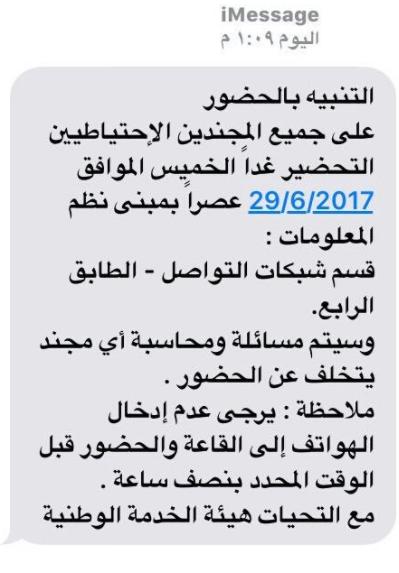 رسالة استدعاء جنود الاحتياط القطريين