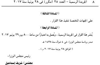 الجريدة الرسمية تنشر قرار الحكومة بتحريك أسعار المحروقات  (8)