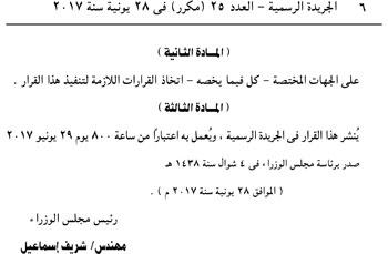 الجريدة الرسمية تنشر قرار الحكومة بتحريك أسعار المحروقات  (6)
