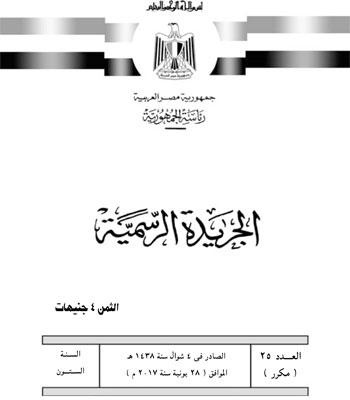 الجريدة الرسمية تنشر قرار الحكومة بتحريك أسعار المحروقات  (1)