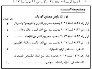 الجريدة الرسمية تنشر قرار الحكومة بتحريك أسعار المحروقات  (2)