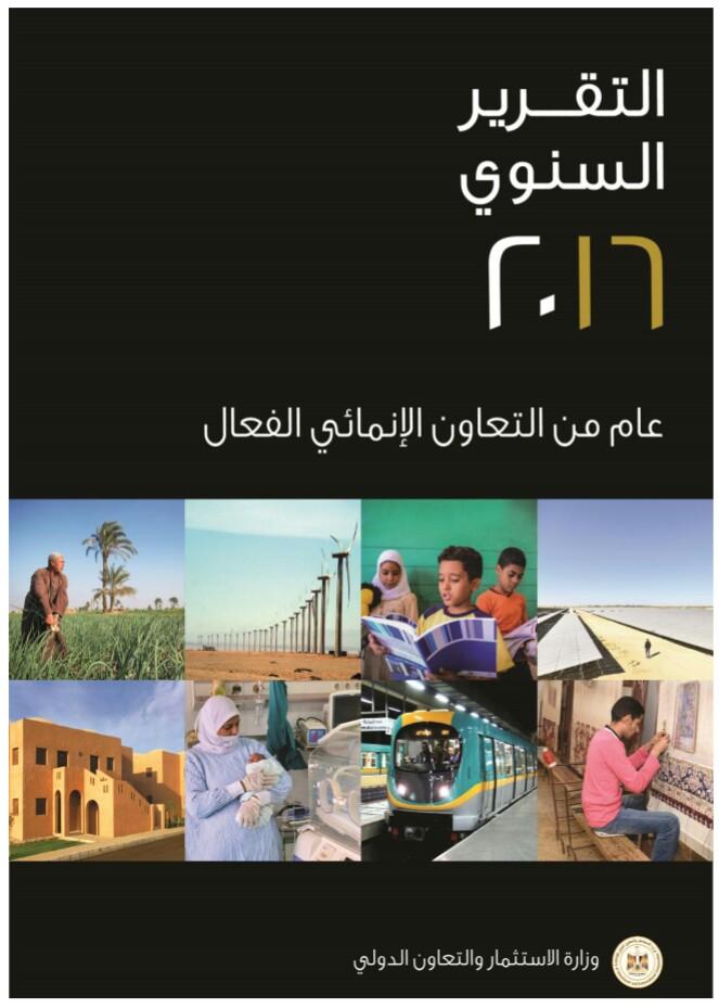 التقرير السنوى عام من التعاون الإنمائى الفعال لوزارة الاستثمار والتعاون الدولى
