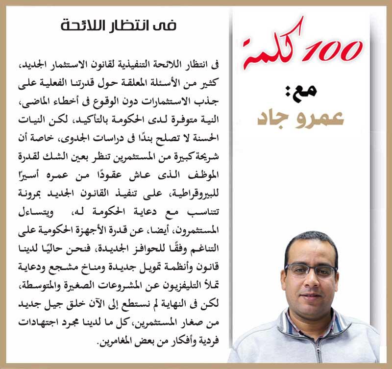 مقال عمرو جااااااااااااد