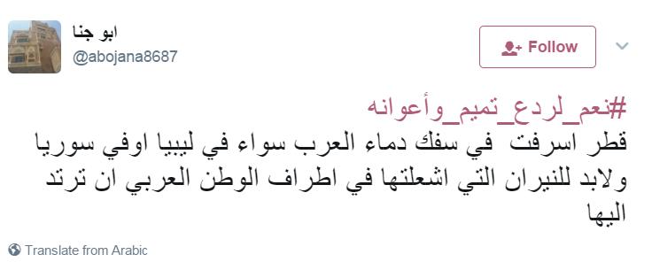 تعليقات المغردين على الهاشتاج (1)