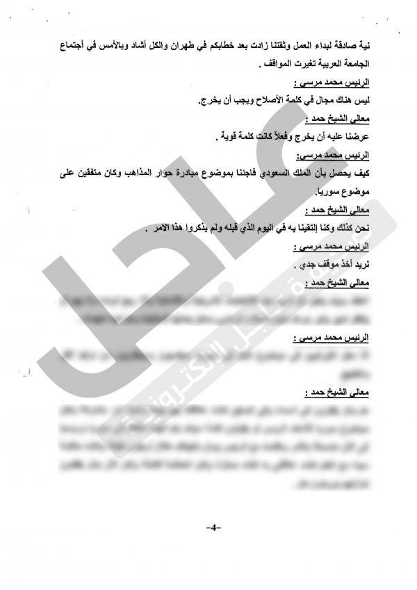وثائق قطرية