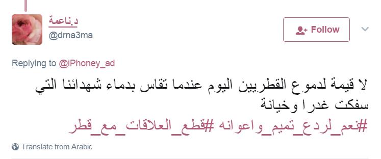 تعليقات المغردين على الهاشتاج (2)