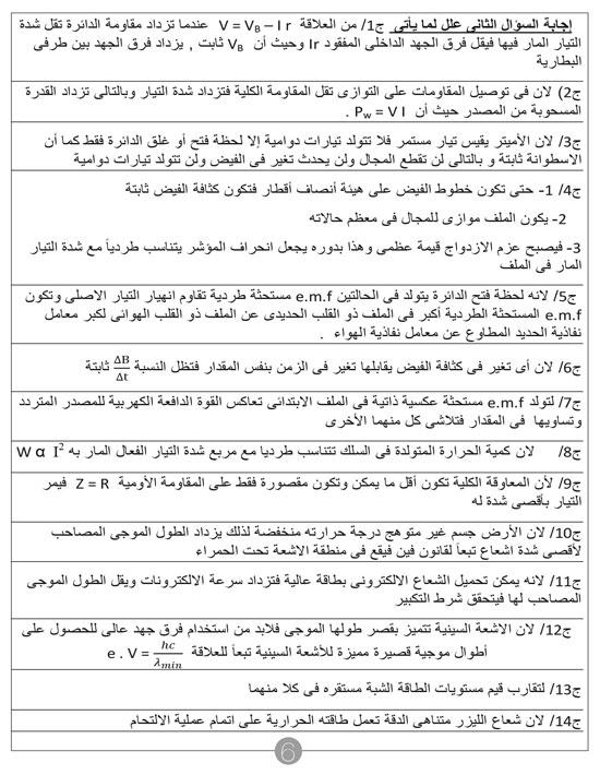 مراجعات الثانوية العامة  (6)