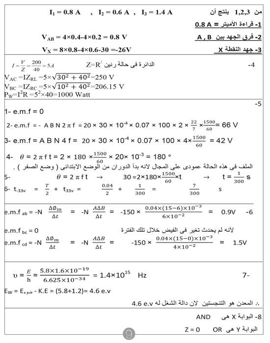 مراجعات الثانوية العامة  (9)