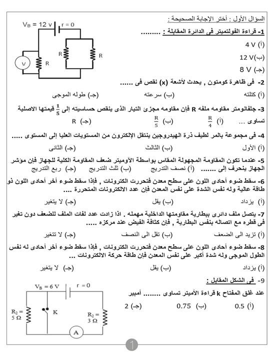 مراجعات الثانوية العامة  (1)
