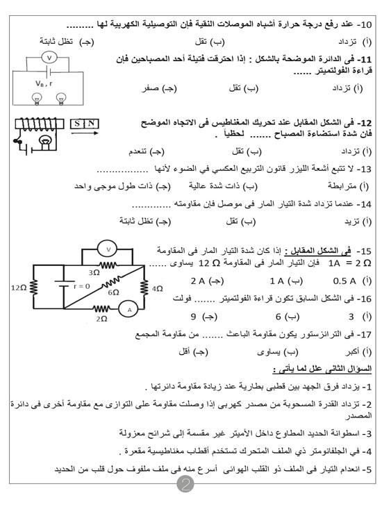 مراجعات الثانوية العامة  (2)