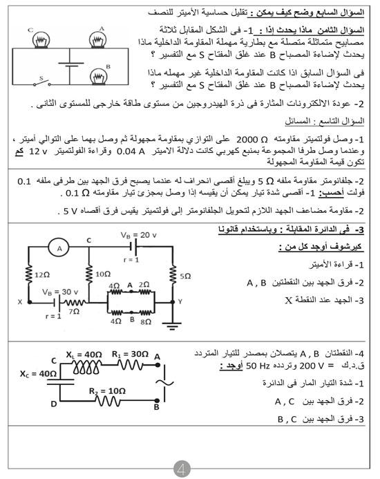 مراجعات الثانوية العامة  (4)