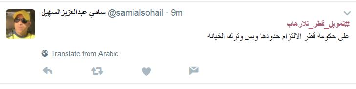 تعليقات المغردين على هاشتاج تمويل قطر للارهاب (2)